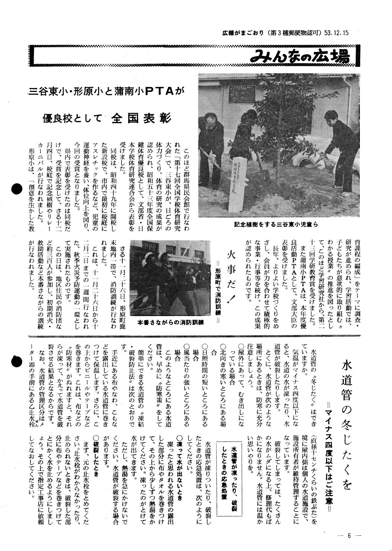 広報がまごおり(昭和53年12月)