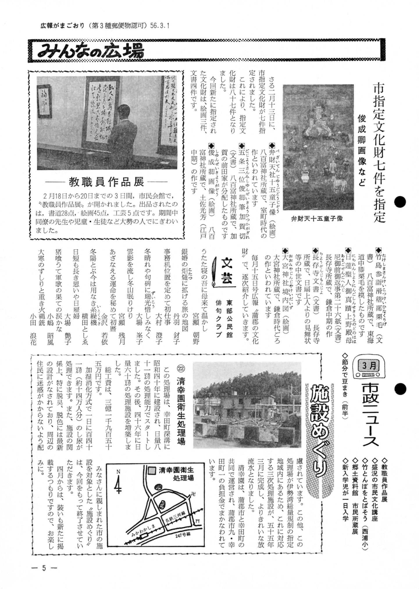 広報がまごおり(昭和56年3月)