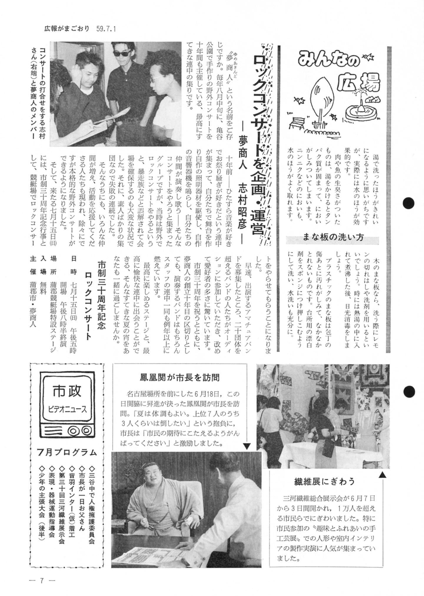 広報がまごおり(昭和59年7月)