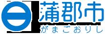 愛知県蒲郡市公式ホームページ