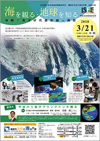 「海を観る・地球を知る ~体験!海洋研究最前線 in 蒲郡~」 A4チラシ