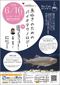 バイオカフェ 「魚好きのためのバイオテクノロジー」 A4チラシ