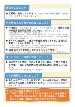 コロナ 者 感染 市 津島 市内に居住する新型コロナウイルス感染者の発生状況 令和2年10月分|浦安市公式サイト